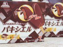 チョコアイスバー「パキシエル」のパッケージ