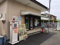 区立桜新町 自転車等駐車場 自転車置場