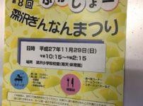 深小 沢小学校 ぎんなんまり 銀杏