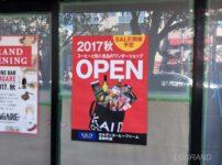 店前に貼られた2017年秋オープン予定のカルディコーヒーファーム桜新町店のポスター