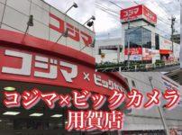 コジマ×ビックカメラ用賀店の店頭外観