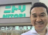 ニトリ環八用賀店にて笑顔で写真撮影 ニトリに来たぞ