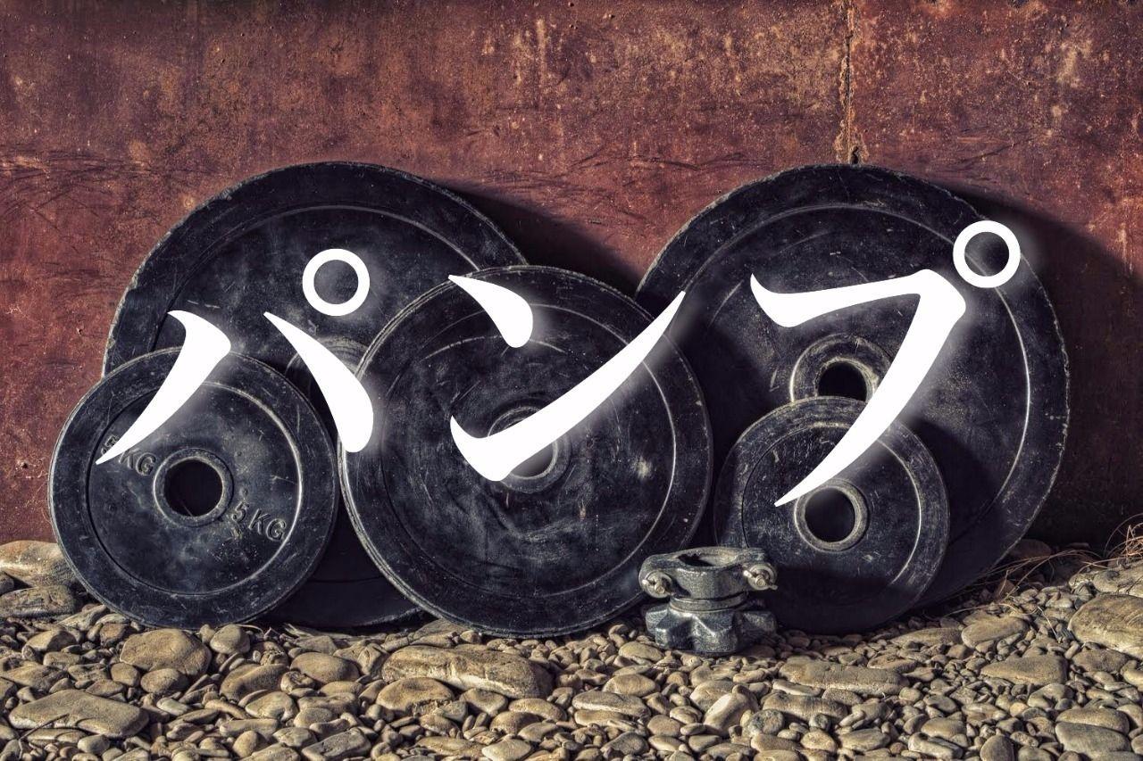 円形のウェイトが石の上に乗り壁に寄りかかった画像 その上に白文字で「パンプ」とあります。