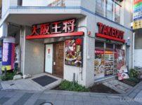 駒沢の交差点にある大阪王将駒沢店。1階が入口で2階にあがり店内の座席につきます。