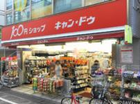 用賀にある100円ショップのキャンドゥ
